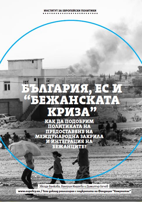 """България, ЕС и """"бежанската криза"""" – нов доклад на ИЕП"""